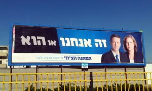2015 Election Billboard for Zionist Union