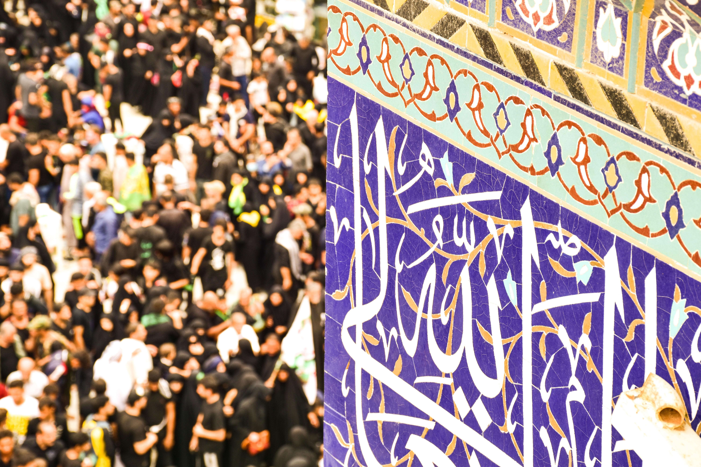 A Muslim Reflection on COVID-19